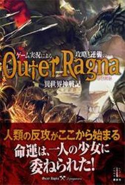ゲーム実況による攻略と逆襲の異世界神戦記 1-電子書籍