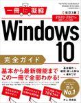 Windows 10完全ガイド 基本操作+疑問・困った解決+便利ワザ 改訂3版 2020-2021年 最新バージョン対応