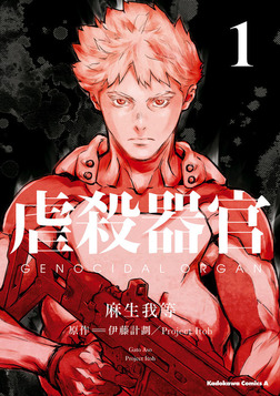 虐殺器官(1)-電子書籍