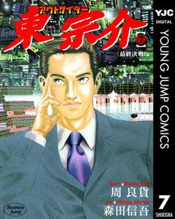 アウトサイダー東宗介 7-電子書籍