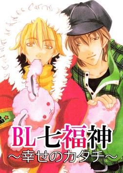 BL七福神~幸せのかたち~(1)-電子書籍