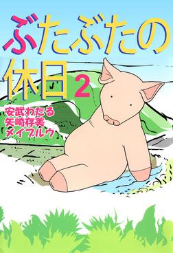 ぶたぶたの休日 2-電子書籍
