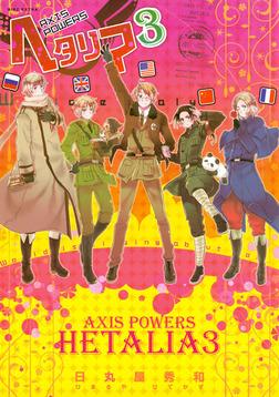 ヘタリア 3 Axis Powers-電子書籍