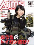 月刊アームズマガジン2020年6月号
