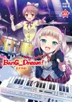 BanG_Dream![星の鼓動(スタービート)](月刊ブシロード)