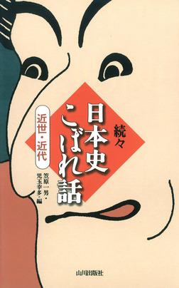 続々日本史こぼれ話 近世・近代-電子書籍