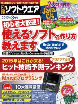 日経ソフトウエア 2015年 03月号 [雑誌]-電子書籍