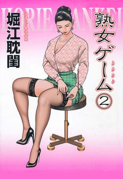 熟女ゲーム2-電子書籍