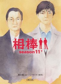 相棒 season11 下