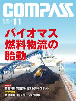 海事総合誌COMPASS2017年11月号 バイオマス燃料物流の胎動-電子書籍