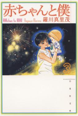 赤ちゃんと僕 3巻-電子書籍