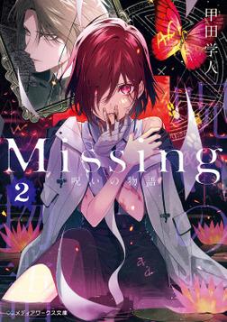 Missing2 呪いの物語-電子書籍