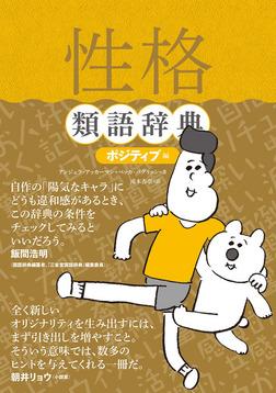 性格類語辞典[ポジティブ編]-電子書籍