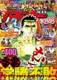 漫画パチンカーMAX Vol.02