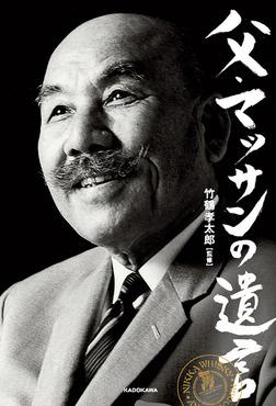 父・マッサンの遺言-電子書籍