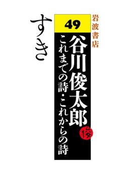 谷川俊太郎~これまでの詩・これからの詩~49 すき-電子書籍