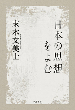 日本の思想をよむ-電子書籍