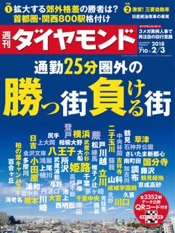 週刊ダイヤモンド 18年2月3日号-電子書籍