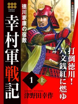 幸村軍戦記 1 上 徳川家康の宿敵-電子書籍