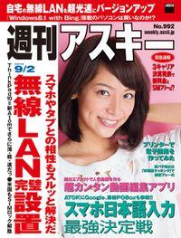 週刊アスキー 2014年 9/2号