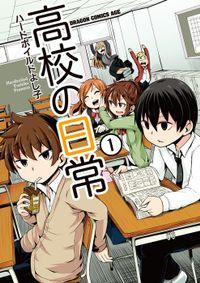 高校の日常(1)【電子特別版】