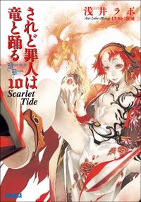 されど罪人は竜と踊る10 Scarlet Tide
