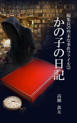 編集長の些末な事件ファイル2 かの子の日記-電子書籍