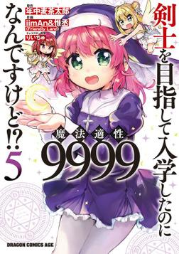 剣士を目指して入学したのに魔法適性9999なんですけど!?(5)-電子書籍