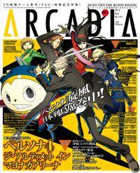 月刊アルカディア No.144 2012年5月号