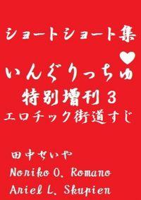 いんぐりっちゅ・特別増刊3(エロチック街道すじ):ショートショート