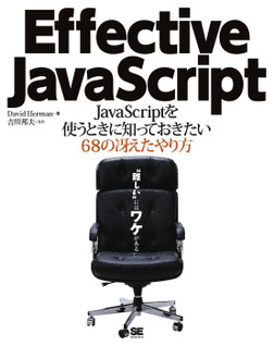 Effective JavaScript-電子書籍
