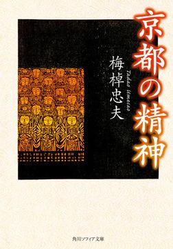 京都の精神-電子書籍