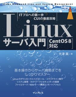 Linuxサーバ入門 [CentOS 8対応]-電子書籍