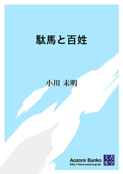 駄馬と百姓-電子書籍