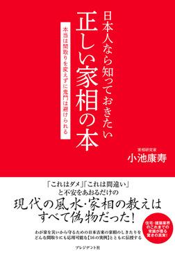 日本人なら知っておきたい正しい家相の本-電子書籍
