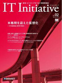 IT Initiative Vol.02