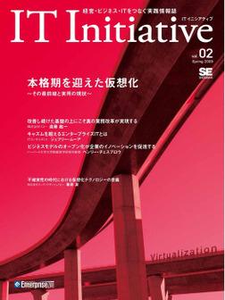 IT Initiative Vol.02-電子書籍