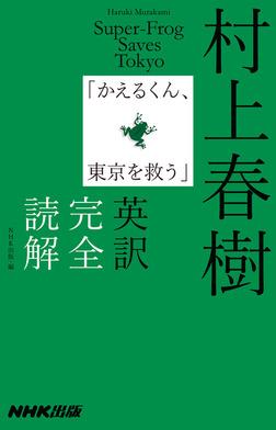 村上春樹「かえるくん、東京を救う」英訳完全読解-電子書籍
