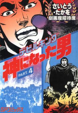 デビルキング 神になった男 PART.4-電子書籍