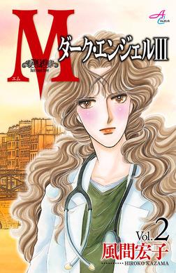 Mエム~ダーク・エンジェルIII~ 2-電子書籍
