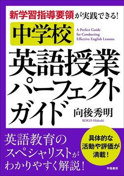 新学習指導要領が実践できる!中学校 英語授業パーフェクトガイド-電子書籍