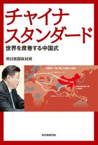 チャイナスタンダード 世界を席巻する中国式(朝日新聞出版)