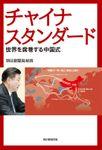 チャイナスタンダード 世界を席巻する中国式