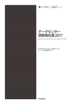 データセンター調査報告書2017-電子書籍