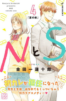 NとS プチデザ(4)-電子書籍