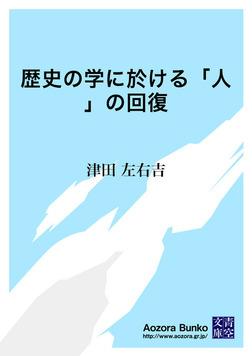 歴史の学に於ける「人」の回復-電子書籍