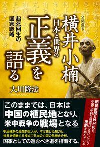 横井小楠 日本と世界の「正義」を語る 起死回生の国家戦略