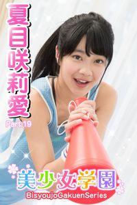 美少女学園 夏目咲莉愛 Part.19