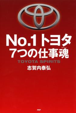 No.1トヨタ 7つの仕事魂-電子書籍
