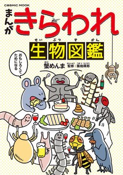 まんが・きらわれ生物図鑑-電子書籍